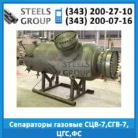 Сепараторы газовые СЦВ-7,СГВ-7, ЦГС,ФС