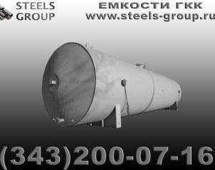 емкость ГКК 1-6-100-0,07