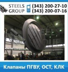 Клапан 25 ПГВУ 292-80