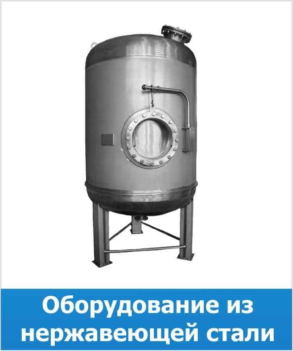 Оборудование из нержавеющей стали