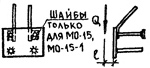 м0-15, м0-15-1, м0-14