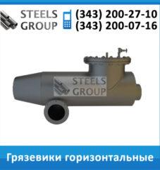 Грязевик горизонтальный ТС-565