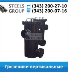 Грязевик вертикальный ТС-567
