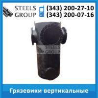 Грязевик вертикальный ТС-568