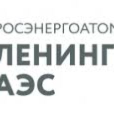 ЛОГО Ленинградская АЭС