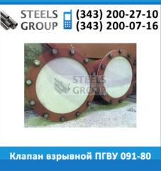 Клапан взрывной ПГВУ 091-80