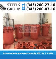 Сальниковые компенсаторы Ду 600, Ру 2,5 МПа
