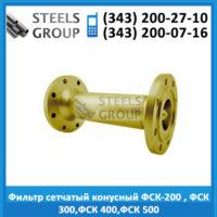 Фильтр сетчатый конусный ФСК-200 , ФСК 300,ФСК 400,ФСК 500