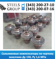 Сальниковые компенсаторы по чертежу заказчика Ду 150, Ру 1,6 МПа