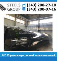 РГС 25 резервуар стальной горизонтальный