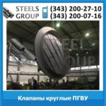 клапаны круглые ПГВУ 291-80