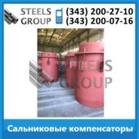 Односторонний сальниковый компенсатор 5.903 Ду 500 Т.1СБ, ТС-579