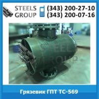 Грязевик ГПТ ТС-569