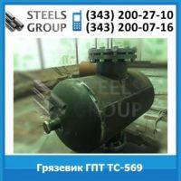 Грязевик ТС-569.00.000-15
