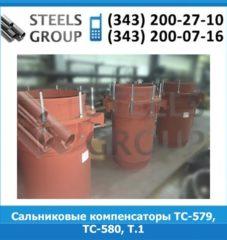 Сальниковые компенсаторы ТС-579, ТС-580, Т.1