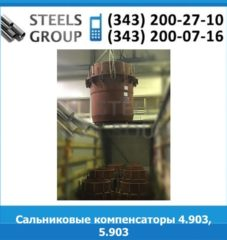 Двухсторонние сальниковые компенсаторы ТС-580, 5.903