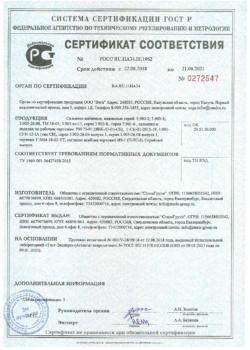 Сертификат соответствия ТУ 1460-001-36427458-2015