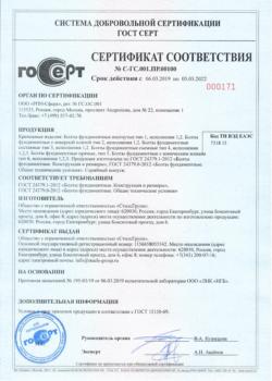 Сертификат соответствия ГОСТ 24379.1-2012/24379.0-2012