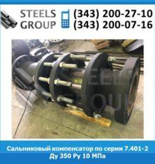 Компенсаторы серии 7.401-2, компенсатор высокого давления сальниковый