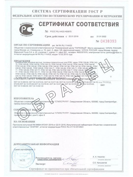 Сертификат соответствия -Линзовые компенсаторы ОСТ и ПГВУ