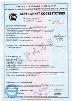 САЛЬНИК сертификат Стилс