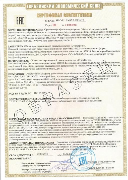 Сертификат соответствия на фильтры газовые типов ФC-II, ФC-V, ФC-VII, ФC-VIII, категории 3 категории 3 и 4