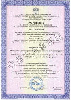 Разрешение на использование знака соответствия системы добровольной сертификации «Ростехэкспертиза» Р-РТЭ.004.СМ.00108