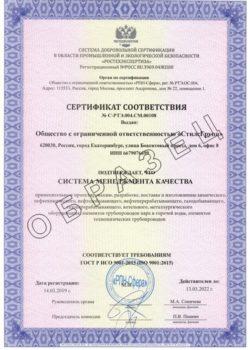 Сертификат соответствия № С-РТЭ.004.СМ.00108