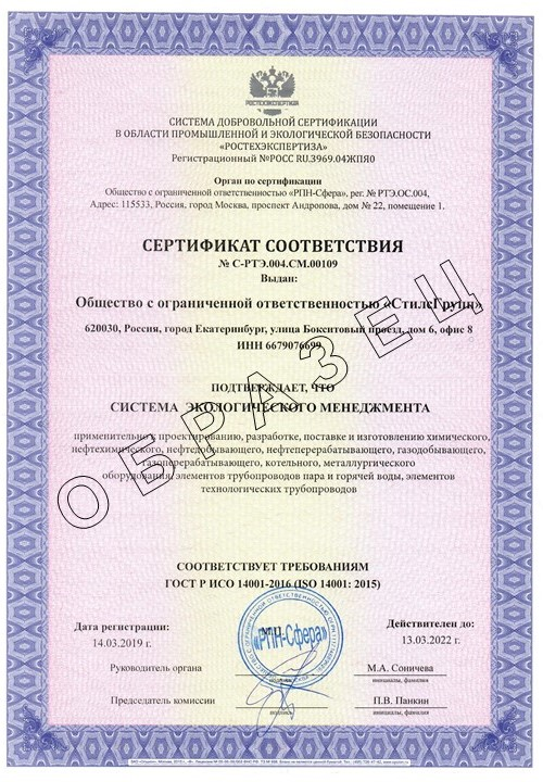 Сертификат соответствия № С-РТЭ.004.СМ.00109