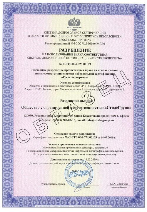 Разрешение на использование знака соответствия системы добровольной сертификации «Ростехэкспертиза» Р-РТЭ.004.СМ.00109