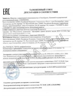 Сертификат бак мерник серной кислоты ВЭЭ