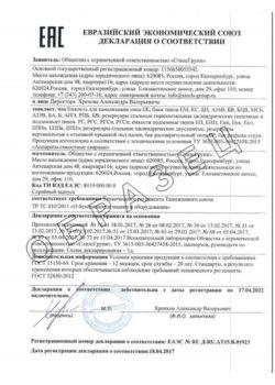 Сертификат емкость ЕК, резервуары РГ,РГС, емкость ЕП, Баки ЕМ,КС,БН,БЦВ,БА,АПЭ,РПБ