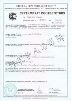 сертификат на регистры Стилс