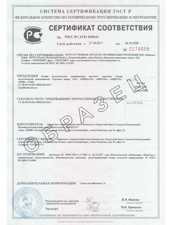 Сертификат соответствия металлорукава