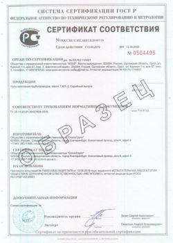 Сертификат соответствия узлы крепления трубопроводов 7.401-2