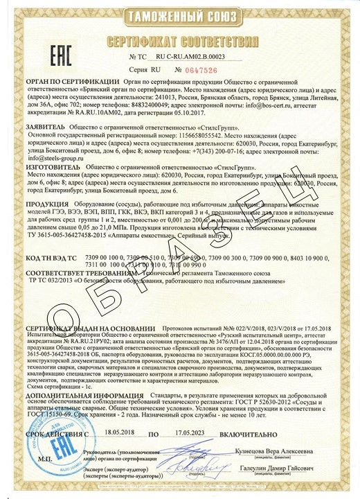 Сертификат ТР ТС 032