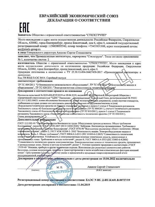 Декларация о соответствии промышленных вентиляторов требованиям ТР ТС 004/2011, ТР ТС 010/2011, ТР ТС 020/2011