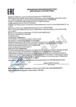 Декларация о соответствии газоочистиного и пылеулавливающего оборудования требованиям ТР ТС 010/2011