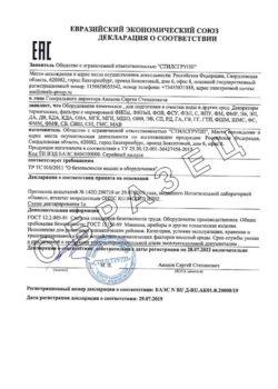 ЕАЭС декларация о соответствии промышленных фильтров