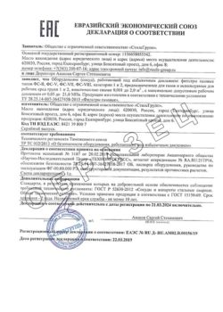 Декларация о соответствии Фильтры газовые ФС.jpg